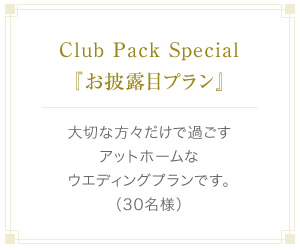 Club Pack Special『お披露目プラン』